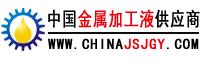 中国金属加工液网,切削液网