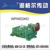 WPWEDKO、FCWEDKO 蜗轮蜗杆减速机(图)