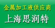 上海思润特化工科技有限公司
