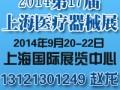 2014上海医疗器械展/上海家用医疗器械/上海康复理疗设备展
