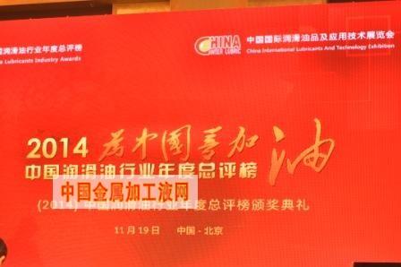 2014中国润滑油行业年度总评榜福斯润滑油大放光彩