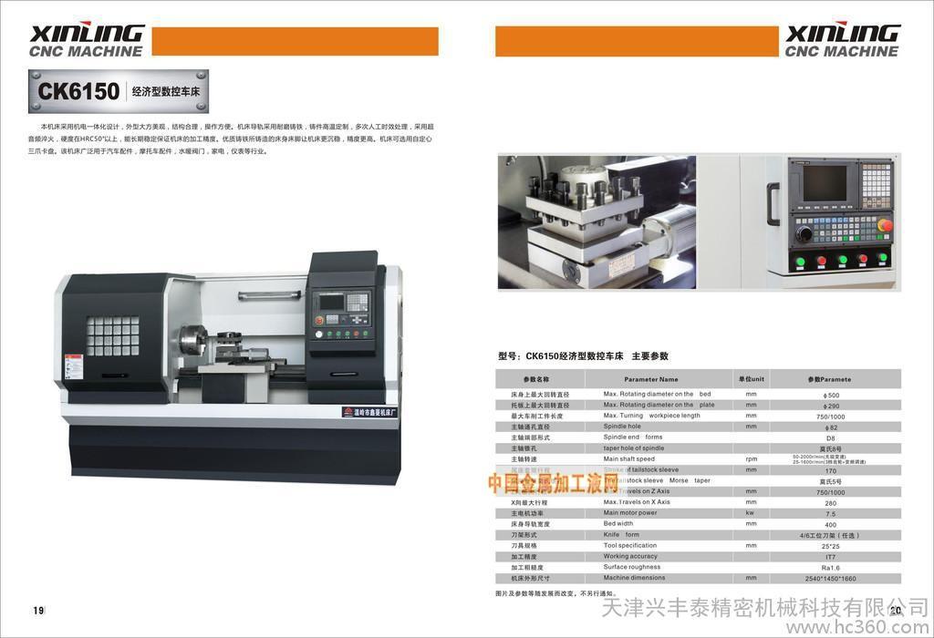 数控机床 自动数控车床 cnc数控车床 磨床 数控铣 线切割厂家 火花机