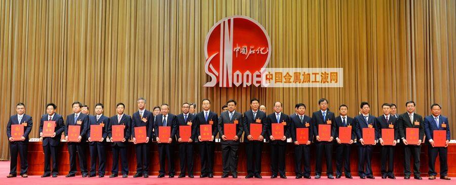 中国石化表彰2015年度科学技术奖励获奖项目