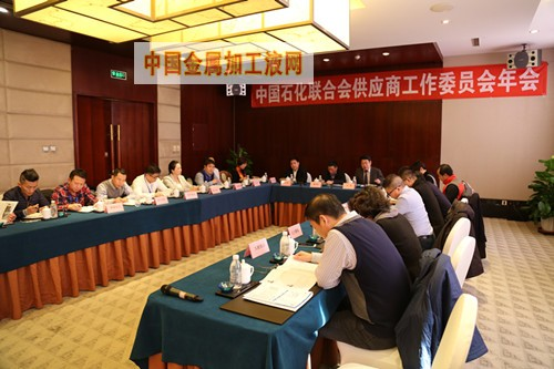 2016年中国石化联合会供应商工作委员会年会召开