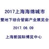 2017上海海绵城市暨地下综合管廊产业展览会