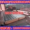 三坐标平台铸铁三坐标平台大理石三坐标平台铸铁平板铸铁平台