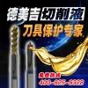东莞切削液高光切削液 铝合金边框高光切削液