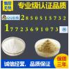阿糖腺苷生产现代化&可货到付款17723691073