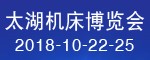 2018第32届无锡太湖国际机床及模具制造设备展览会