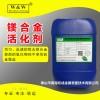 FL–M03镁合金活化剂