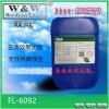 FL-126D碱性雾面剂