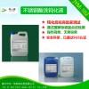 不锈钢酸洗钝化液供应,供应不锈钢栏板焊接酸洗钝化液