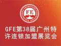 2019广州加盟展--GFE第38届广州特许连锁加盟展览会
