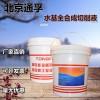 北京通孚乳化油 清洗剂  工业润滑油  防锈油