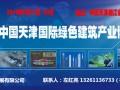 2019天津国际绿色建筑产业博览会