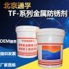 北京通孚乳化油 淬火油热处理  清洗剂  工业润滑油  防锈油