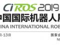 2019CIROS·中国国际机器人展览会