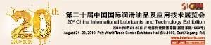 2019年第二十届中国国际润滑油品及技术展览会