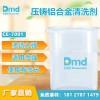 压铸铝合金清洗剂 渗透力强 安全环保   现货供应