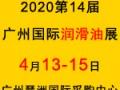 2020中国国际润滑油展览会于4月13日在广州盛大召开