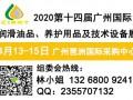 第十四届广州国际润滑油、养护用品及技术设备展2020年召开