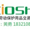 2020年中国(上海)劳保用品展