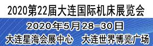 2020第22届大连国际机床展(5月28-30日)