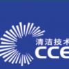 2020年上海国际清洁技术及设备展览会-CCE