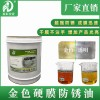 HD-P906金色硬膜防锈油