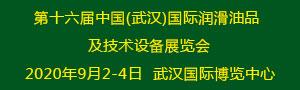2020年中国(武汉)国际润滑油、脂、养护用品及技术设备展览会