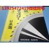 日本海WK铝合金锯片
