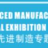 2020第28届西安国际金属加工技术展览会