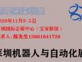 2020深圳11月工业自动化与机器人展览会