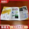 佛山禅城 顺德 南海 三水 高明 画册 宣传册设计定制印刷