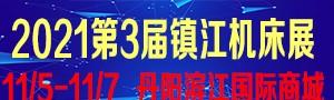 2021 第 3 届镇江国际工业装备博览会时间:2021 年 11 月 5 日-7 日