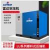 富达空压机LU37G螺杆空气压缩机永磁变频空压机工业用空压机