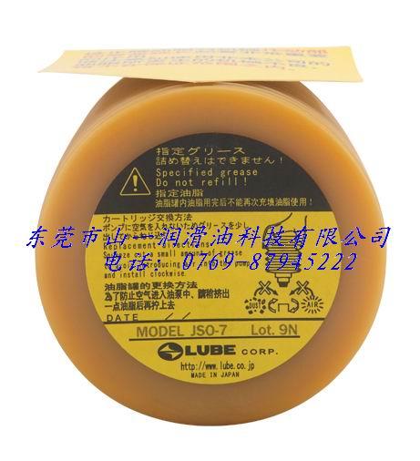 供应日本原装进口LUBE润滑油JSO-7