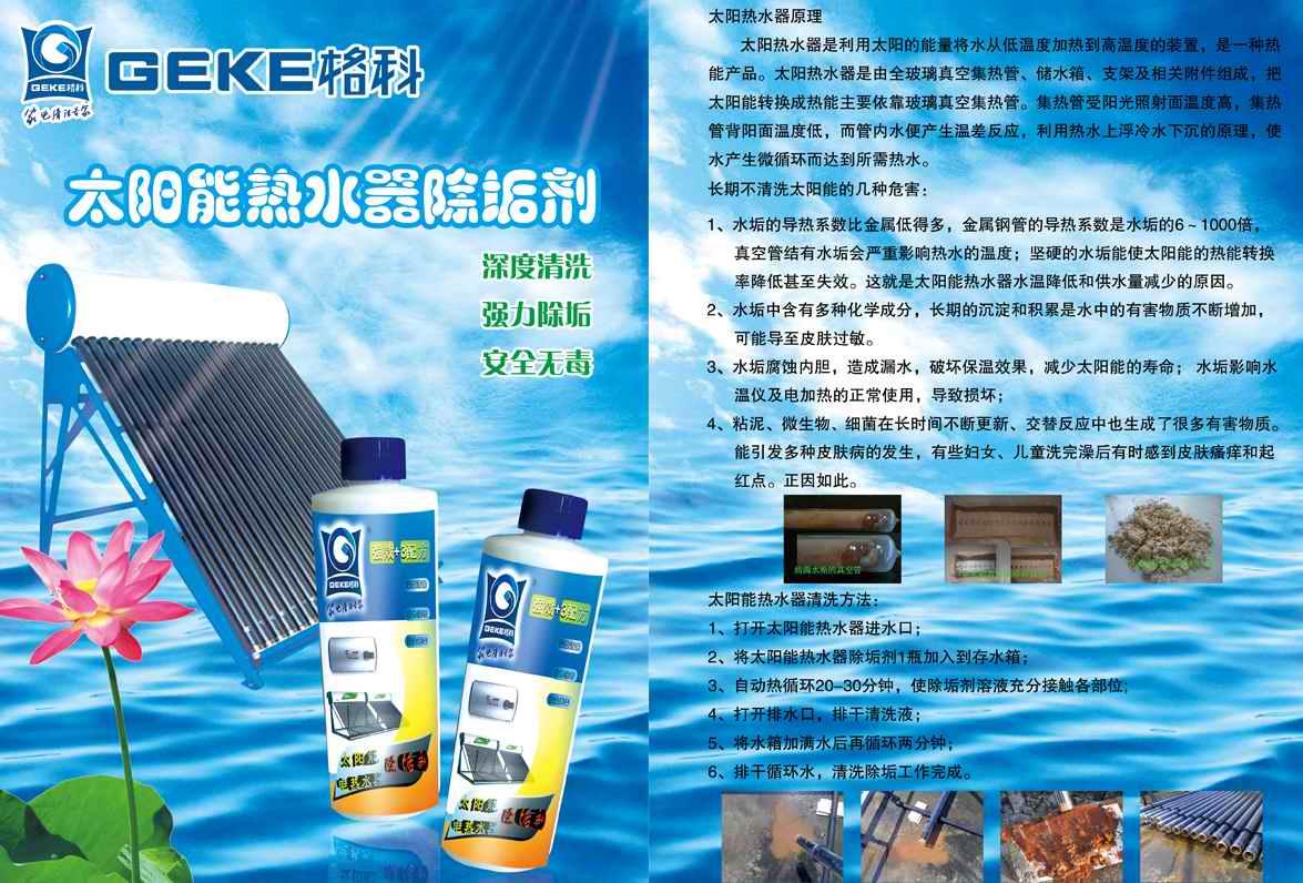 太阳能热水器清洗除垢-格科牌食品级除垢剂